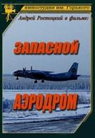 Запасной аэродром (1977)
