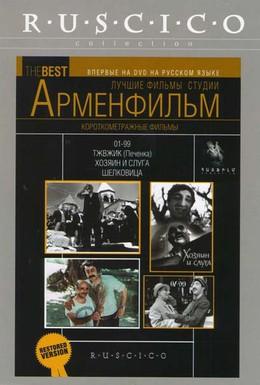 Постер фильма Хозяин и слуга (1963)