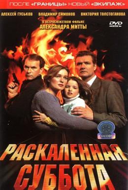 Постер фильма Раскаленная суббота (2002)