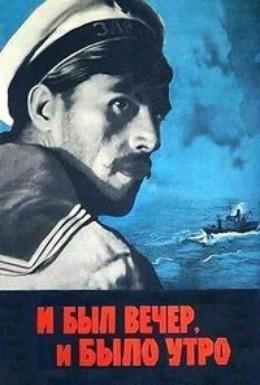Постер фильма И был вечер, и было утро (1970)