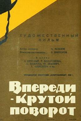 Постер фильма Впереди – крутой поворот (1960)