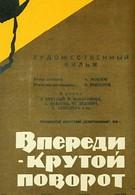 Впереди – крутой поворот (1960)