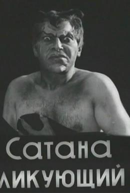 Постер фильма Сатана ликующий (1917)