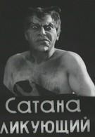 Сатана ликующий (1917)