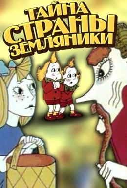 Постер фильма Тайна страны земляники (1973)