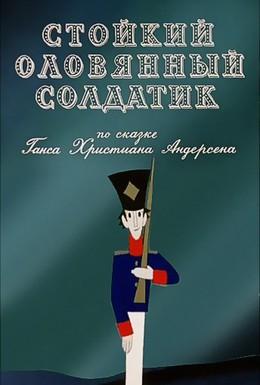 Постер фильма Стойкий оловянный солдатик (1976)