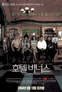 Постер фильма Отель Венера (2004)