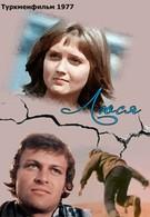 Люся (1977)