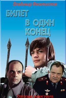 Постер фильма Билет в один конец (1988)