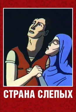 Постер фильма Страна слепых (1995)