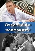 Счастье по контракту (2010)