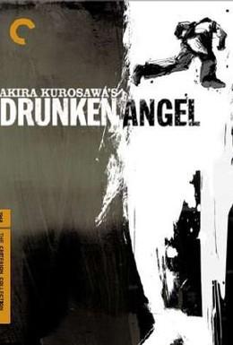 Постер фильма Пьяный ангел (1948)