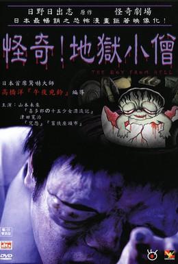 Постер фильма Театр ужаса Хино Хидеши: Мой малыш (2004)