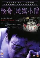 Театр ужаса Хино Хидеши: Мой малыш (2004)