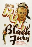 Черная ярость (1935)