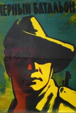 Постер фильма Черный батальон (1958)