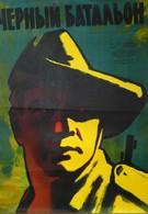 Черный батальон (1958)
