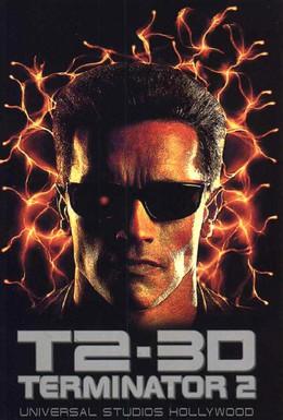 Постер фильма Терминатор 2 – 3D (1996)