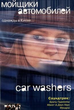 Постер фильма Мойщики автомобилей (2001)