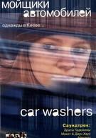 Мойщики автомобилей (2001)