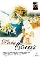 Леди Оскар (1979)