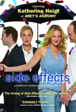 Постер фильма Побочные эффекты (2005)