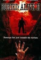 Заживо погребенный 2 (1997)