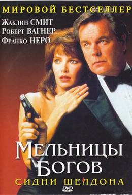 Постер фильма Мельницы богов (1988)