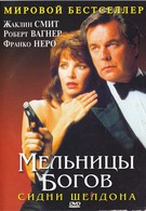 Мельницы богов (1988)
