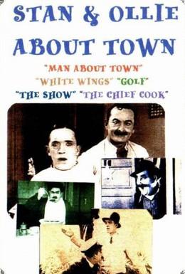 Постер фильма Городской повеса (1923)