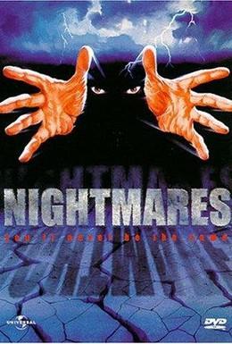 Постер фильма Кошмары (1983)