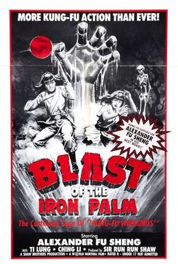 Постер фильма Храбрый лучник 3 (1981)