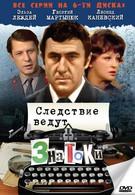 Следствие ведут знатоки: Черный маклер (1971)