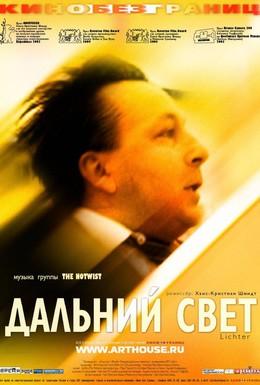 Постер фильма Дальний свет (2003)