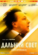Дальний свет (2003)