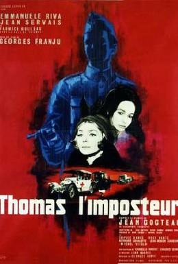Постер фильма Самозванец Тома (1965)
