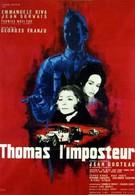 Самозванец Тома (1965)