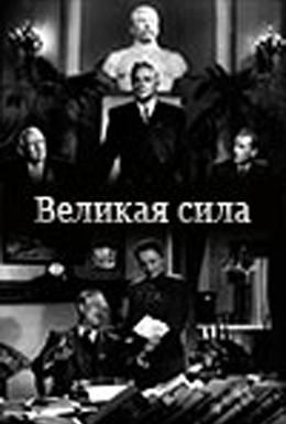 Постер фильма Великая сила (1950)