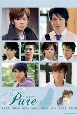 Постер фильма Серии Такуми-кун: Непорочный (2010)