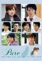 Серии Такуми-кун: Непорочный (2010)