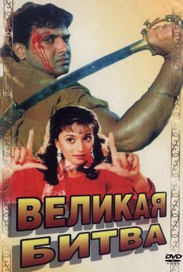 Постер фильма Великая битва (1990)