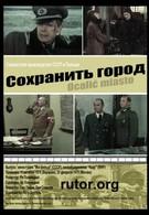 Спасти город (1976)