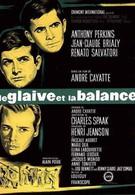 Меч и весы (1963)