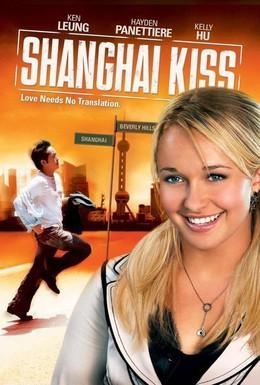 Постер фильма Шанхайский поцелуй (2007)