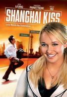 Шанхайский поцелуй (2007)