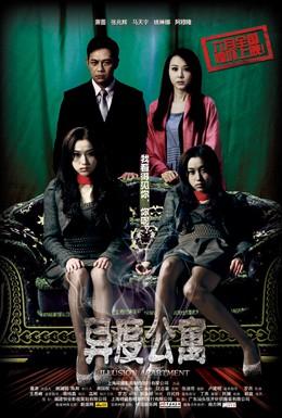 Постер фильма Квартира-иллюзия (2010)