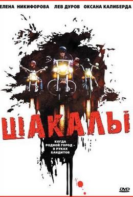 Постер фильма Шакалы (1989)
