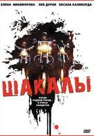 Шакалы (1989)