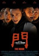 Дверь (2007)
