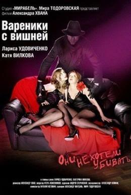 Постер фильма Вареники с вишней (2008)